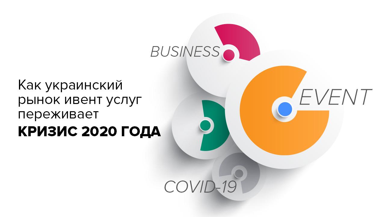 Ивент рынок в Украине: Кризис 2020 года, текущее состояние, проблемы, изменения, тенденции, перспективы | Анализ индустрии от UBI Конференц Холл