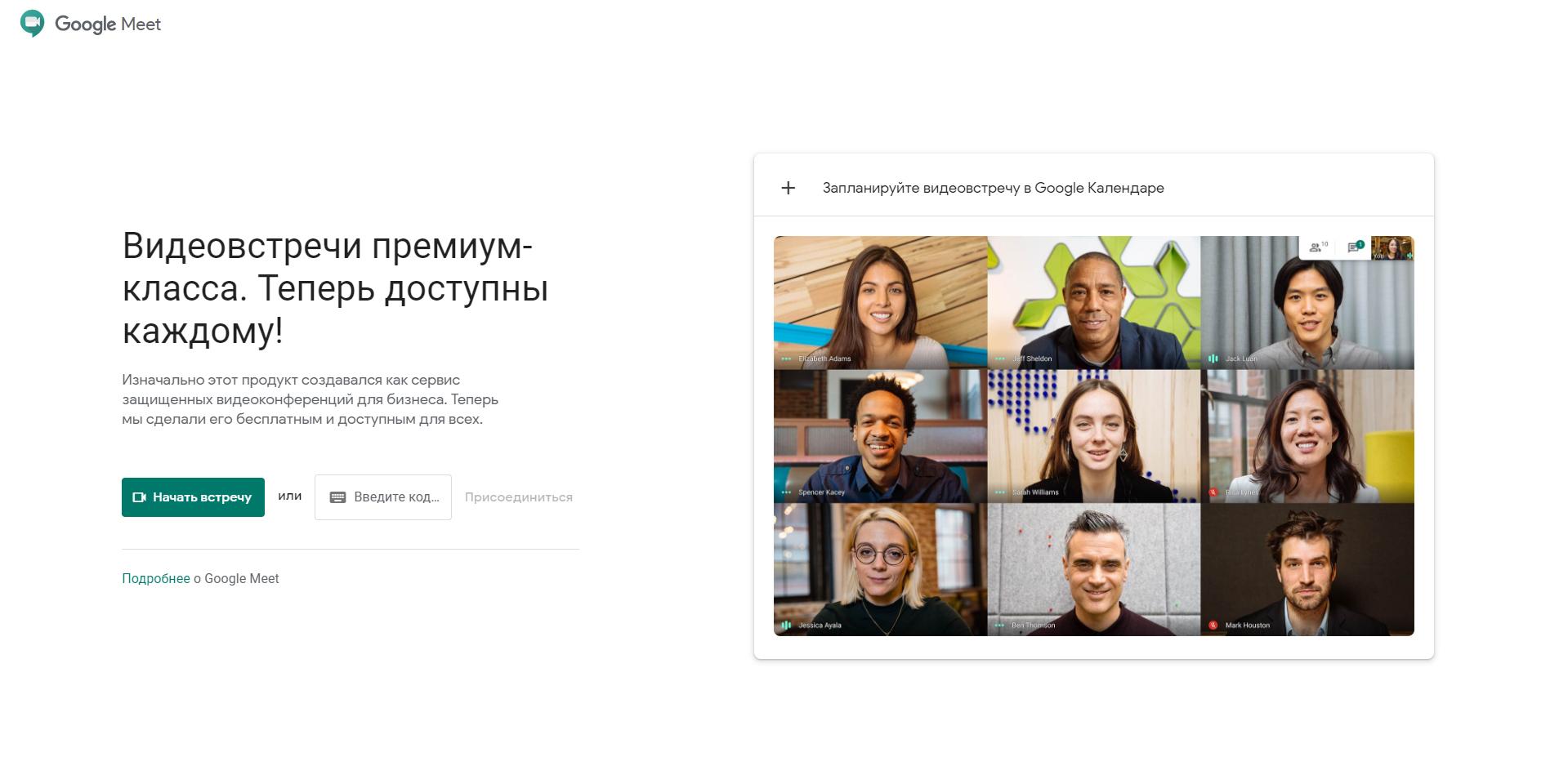 Полный обзор Google Meet: видеоконференции теперь доступны каждому | Описание, инструкция, преимущества, видео